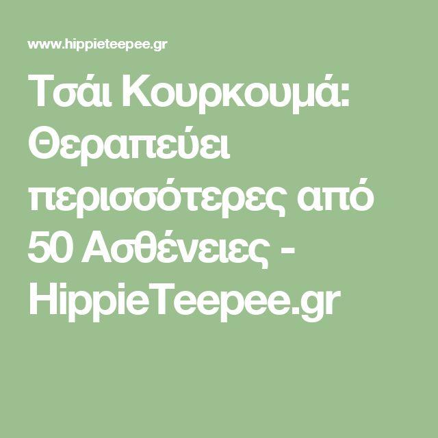 Τσάι Κουρκουμά: Θεραπεύει περισσότερες από 50 Ασθένειες - HippieTeepee.gr