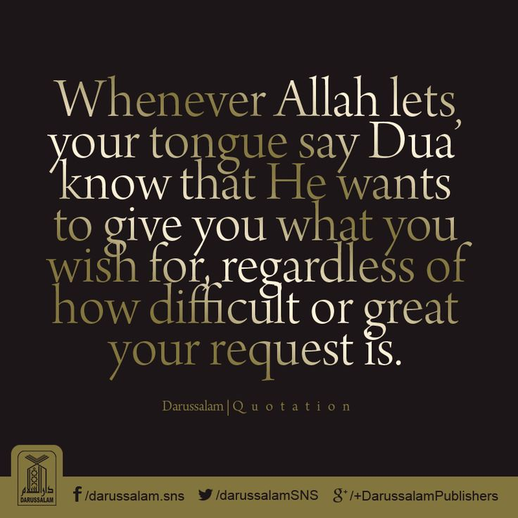 Whenever Allah lets your tongue say dua (prayers) know that He wants to give you what you wish for, regardless of how difficult or great your request is.