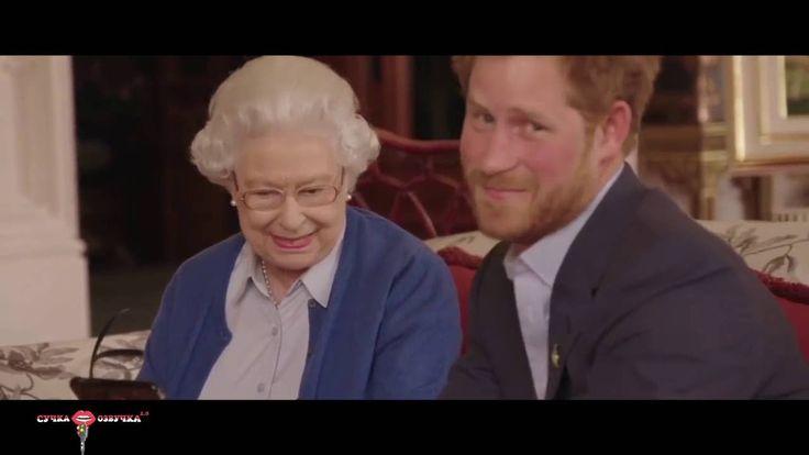 Взрывной британский юмор от королевы