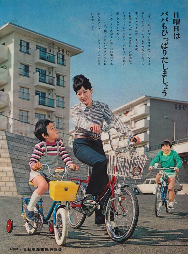 """1970年代「自転車産業振興協会」広告  /  """"Japan Bicycle Promotion Institute"""" ad. poster.  ★団地に住んだ事はないけど、この当時に建設された団地が今、あちらこちらで老朽化の問題を抱えているとか。分譲の場合、当時は家族構成に応じた間取りを購入した訳だけど、子供達は巣立ち、年老いた夫婦が共有部分修復の支払いを何百万も割り当てられたり、払えなければ売って出て行くしかないの? 老朽化するのは同じだったとしても、共有スペースうんぬんやストレスを考えると、やっぱり一戸建てがいいのかなぁ…"""