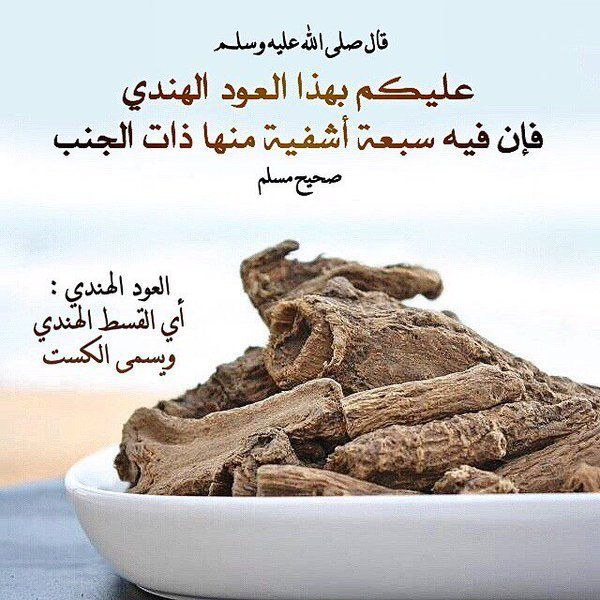 Pin By Muslima Kh On أحاديث نبوية Health Fitness Nutrition Organic Nutrition Health Facts Food