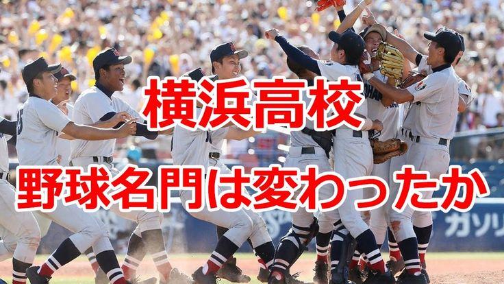 横浜高校 野球名門は変わったか