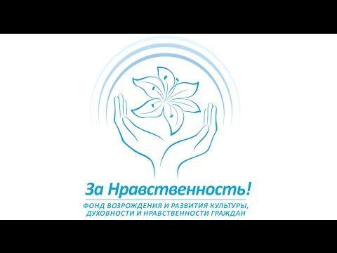 """Фонд """"ЗА НРАВСТВЕННОСТЬ!"""" - это:  1. Возрождение и развитие культуры, духовности и нравственности в обществе.  2. Программа """"Нравственность - сила нации!"""", направленная на духовно-нравственное воспитание школьников.  3. Продвижение национальной идеи России: отстаивание принципов Добра и справедливости.  4. Волонтёрское движение."""