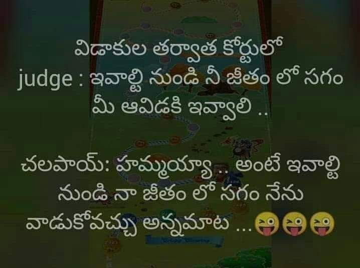 Instagram Post By Telugu Jokes May 11 2019 At 9 05am Utc