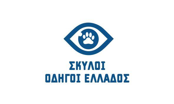 Greek Guide Dogs logo  https://www.behance.net/gallery/Greek-Guide-Dogs-%28Greek-Design-Awards-EBGE-Contest%29/15628931