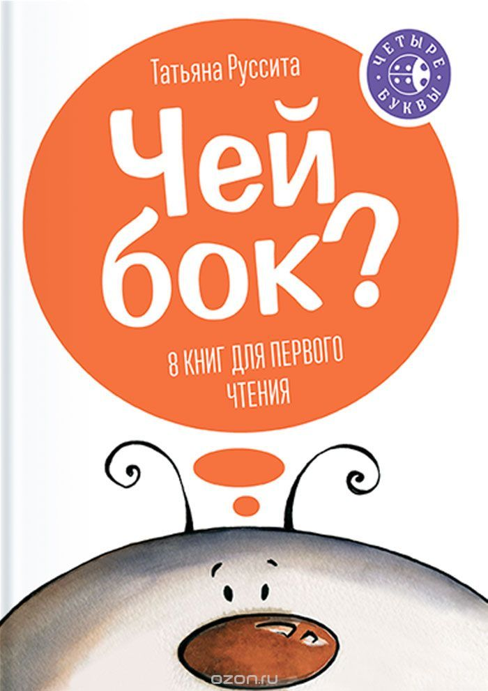 """Книга """"Чей бок? (комплект из 8 книг в одной коробке)"""" - купить книгу ISBN 978-5-00057-528-4 с доставкой по почте в интернет-магазине OZON.ru"""