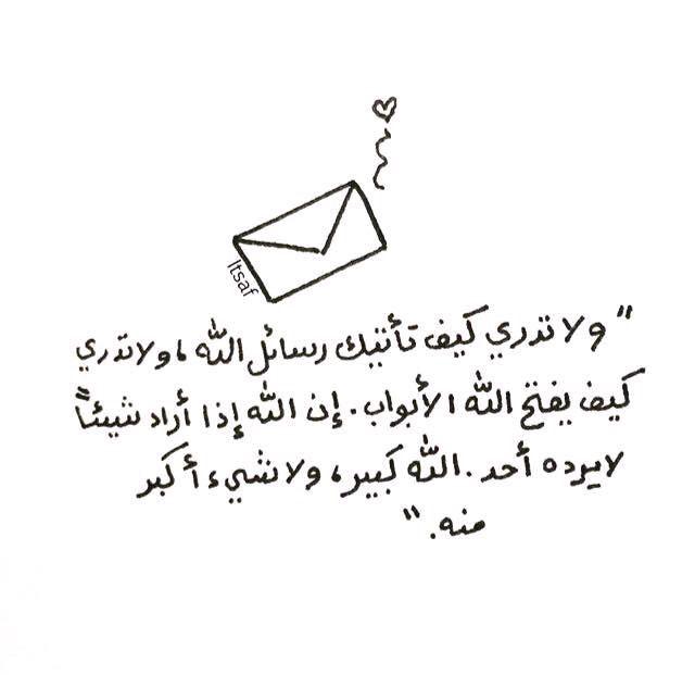 رسائل الله