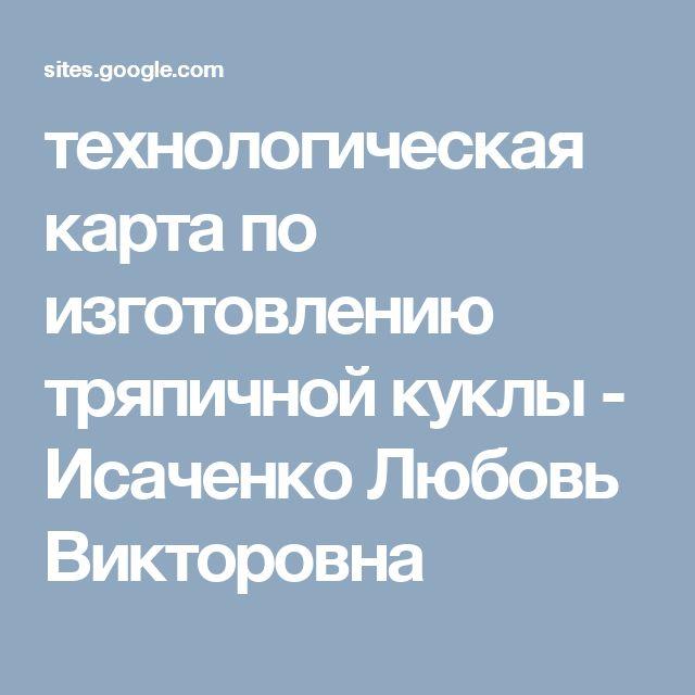 технологическая карта по изготовлению тряпичной куклы - Исаченко Любовь Викторовна