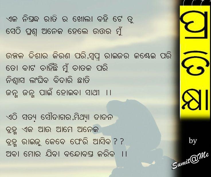 Pratikhya - Odia Kabita lekhaka Sumit Panda #Odia #Kabita #Odisha #language   ପ୍ରତୀକ୍ଷା         …