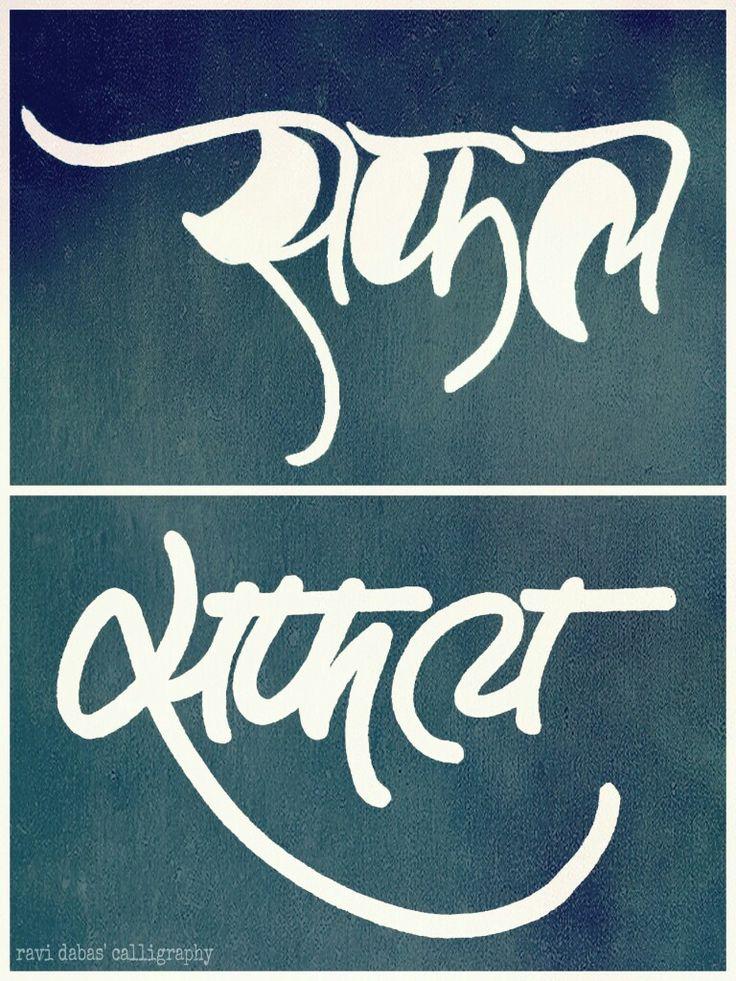 सफल  #safal #success #successful #hindi #calligraphy #devnagari #font #script #handwritten #handlettering #logo #book #HindiCalligraphy #leisure558 #RaviDabas