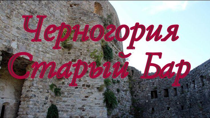 Черногория, старый Бар.
