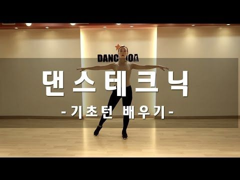 기초턴배우기 댄스테크닉 TUTORIAL DU엔터테인먼트 댄스조아 - YouTube