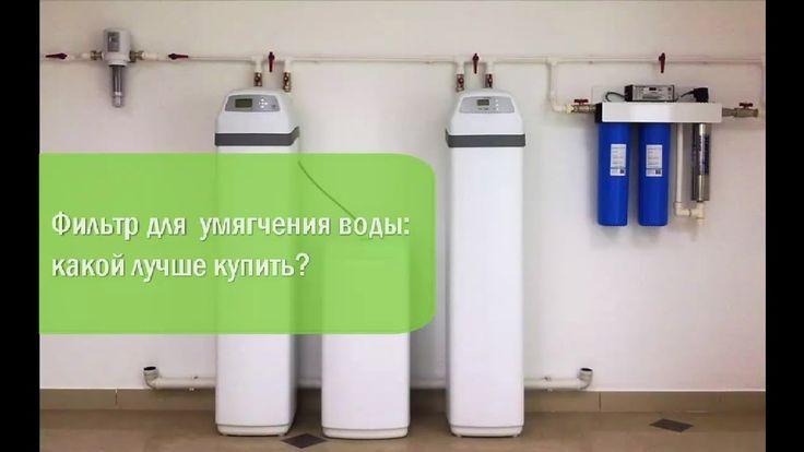 Фильтр умягчения воды для газового котла. Купить фильтр для умягчения во...