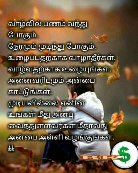 vivekanandar ponmozhigal in tamil pdf