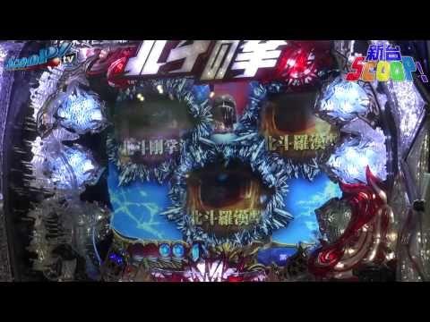 新台ScooP!【ぱちんこCR北斗の拳6拳王】編 - YouTube