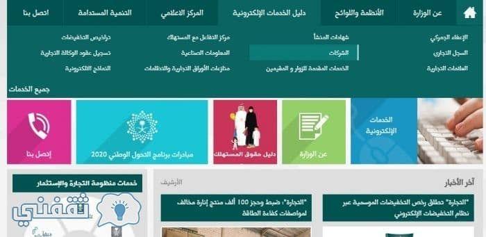 طلب وزارة التجارة السعودية 1442 برقم الجوال ومتابعة معاملة تجارية إلكتروني ا ثقفني Public