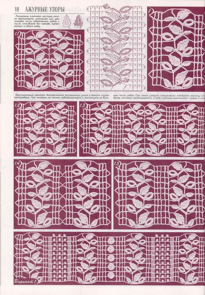 "crochet pattern - not english, charts; ДУПЛЕТ. СПЕЦВЫПУСК ""ВЯЗАНИЕ КРЮЧКОМ. ОРИГИНАЛЬНЫЕ АЖУРНЫЕ СЕТЧАТЫЕ УЗОРЫ 1"" { http://www.liveinternet.ru/users/lanamama/rubric/2793197/page2.html }"