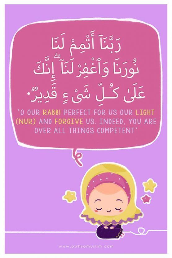 Perfect for Us Our Light (Quran 66:8)