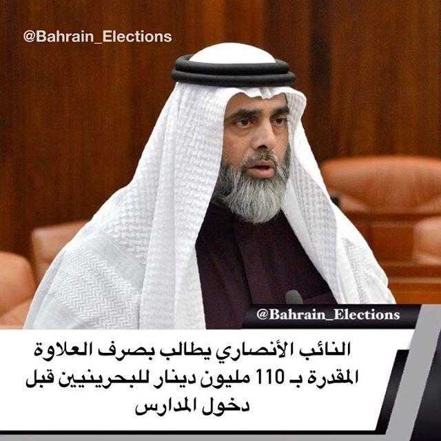 البحرين النائب الأنصاري يطالب بصرف العلاوة المقدرة بـ 110 مليون دينار للبحرينيين قبل دخول المدارس طالب النائب أحمد الأنصاري بصرف مبالغ الد Bahrain Election