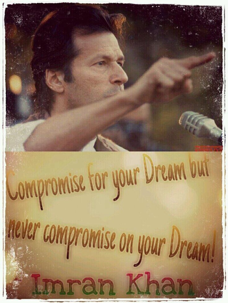 Compromise for your dreams but don't compromise on your dream! Imran Khan