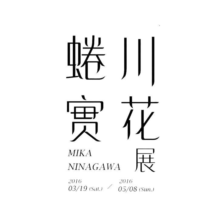 蜷川實花展2016