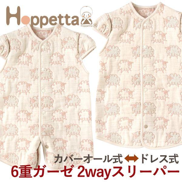 【楽天市場】Hoppetta ホッペッタ merry merry! 6重ガーゼ 2wayスリーパー 袖付き〜Hoppettaのドレス式とカバーオール式の2wayで使える6重ガーゼスリーパー。お子さまの成長に合わせて長く使用できます!:木のおもちゃ ユーロバス