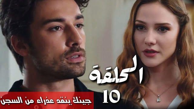 مسلسل لا تترك يدي الحلقة 10 جينك يعرف الحقيقة Drama News Photographer Pictures Turkish Art