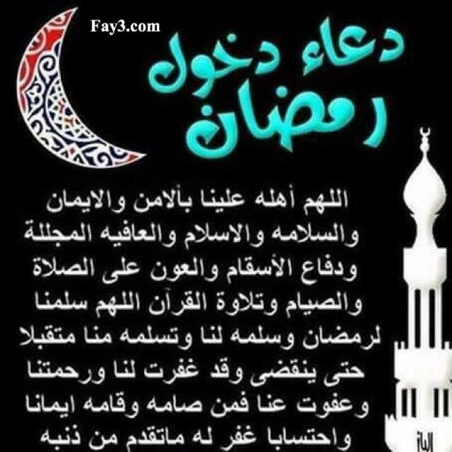 دعاء دخول رمضان Arabic Calligraphy Calligraphy Arabic