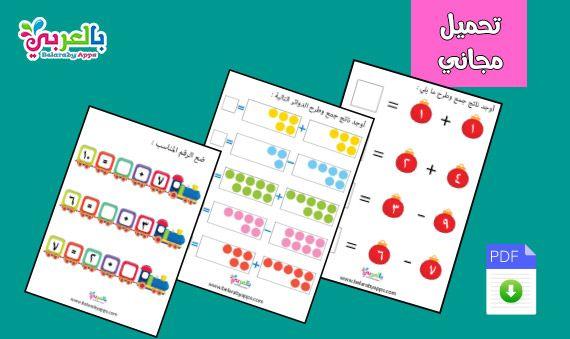 اوراق عمل رياضيات رياض اطفال تمارين على الجمع والطرح بالعربي نتعلم Monopoly Monopoly Deal