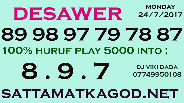 23/7/2017 - DESAWER SATTA KING JODI 97 PASS TIPS   http://www.sattamatkagod.net/satta-king.php  VISIT OUR SATTA JODI TIPS PAGE