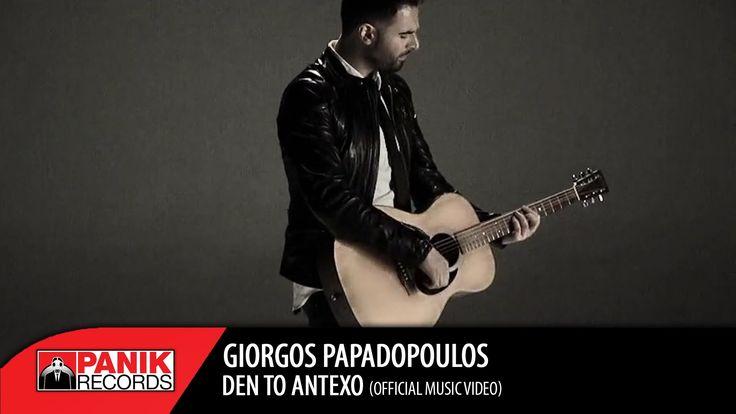 Γιώργος Παπαδόπουλος - Δεν Το Αντέχω | Official Music Video HQ