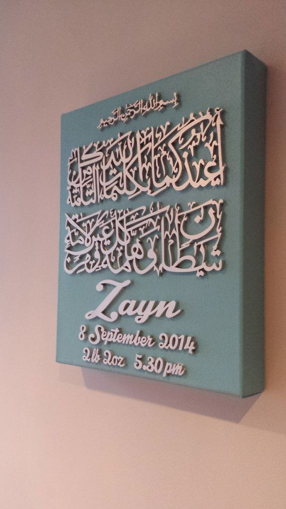 STUNNING LUXURIOUS 3D DEEP EDGE CANVAS - ISLAMIC CHILDRENS GIFT WITH CHILD PROTECTION DUA ** WITH MULTIPLE OPTIONS FOR NAME, DOB, Weight and