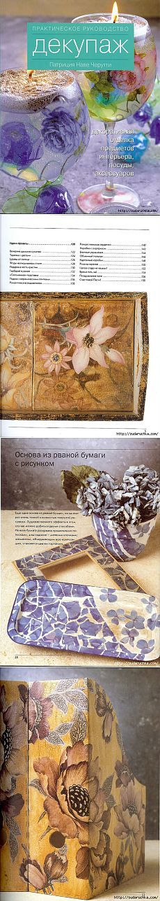 """""""Декупаж - практическое пособие"""" Книга по рукоделию.."""