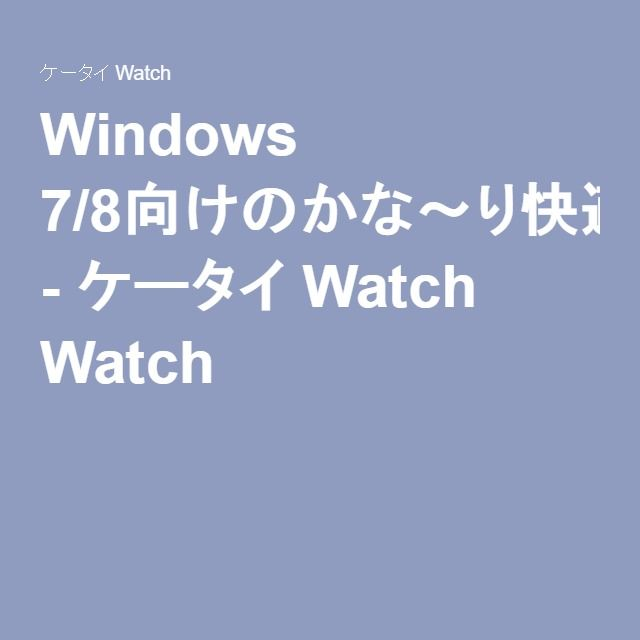 Windows 7/8向けのかな~り快適なタッチパッド - ケータイ Watch Watch