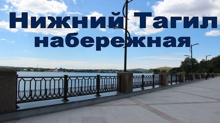Нижний Тагил  Набережная