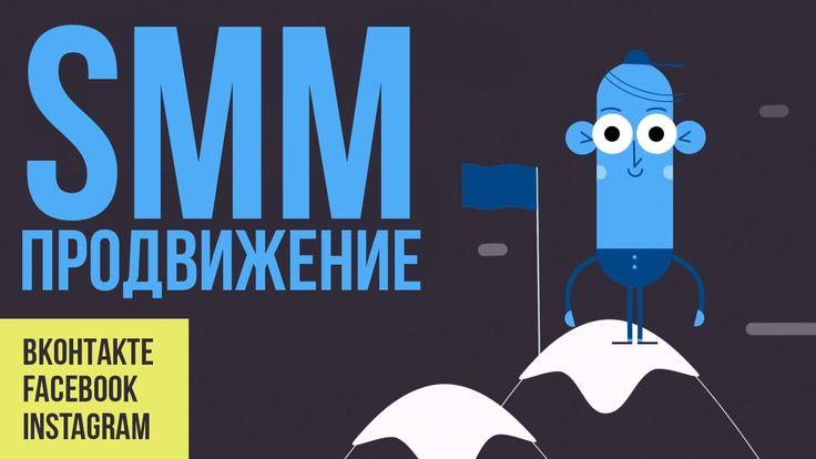 SMM продвижение Вконтакте, Facebook, Instagram