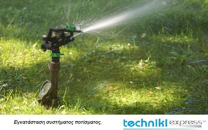 Εγκαταστάσεις Συστήματος ποτίσματος!!  Για περισσότερες πληροφορίες:  Τηλ.Eπικοινωνίας: 211 40 12 153  Site: www.techniki-express.gr   Email: info@techniki-express.gr