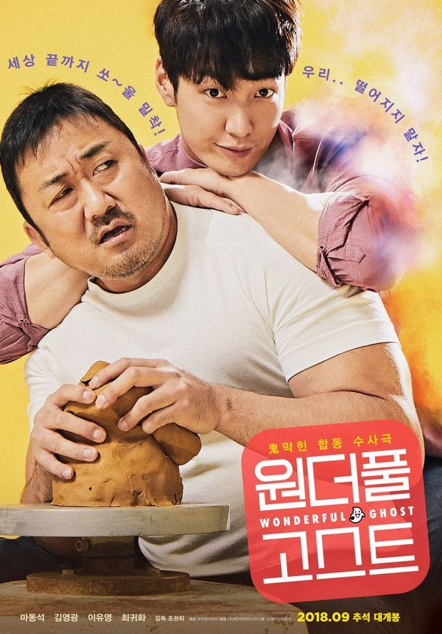 Photo Bromantic New Poster Added For The Upcoming Korean Movie