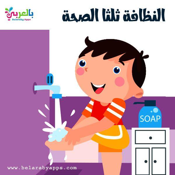 لافتات ارشادية عن الصحة عبارات عن الصحة والرياضة بالعربي نتعلم Character Family Guy Fictional Characters