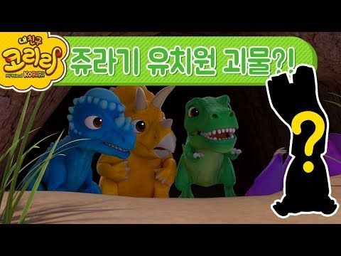 코리리랑 노올자! | 쥬라기유치원 무지개숲 괴물?!_my friend koriri - youtube