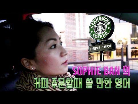 쓸만한 영어_스타벅스 커피 주문할때 쓸 수 있는 영어/영어공부/영어회화 - YouTube