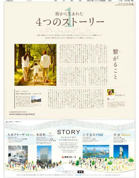 広告特集「街から生まれた4つのストーリー」東急グループ