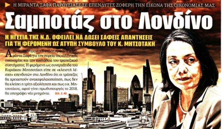 Για «διασπορά ψευδών καταστροφολογικών ειδήσεων» κατηγορεί τον πρόεδρο της ΝΔ Κυριάκο Μητσοτάκη η κυβέρνηση μετά την αποκάλυψη του ρόλου της Μιράντας Ξαφά και των όσων είπε στο Λονδίνο.…