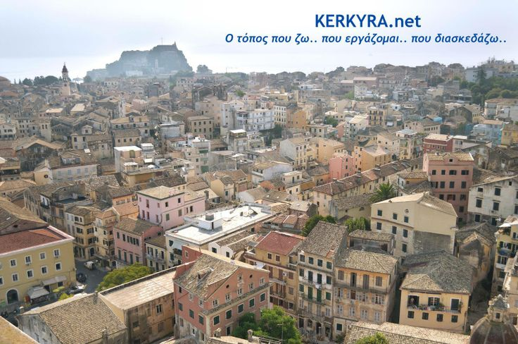 KERKYRA.net - Ο τόπος που ζω.. που εργάζομαι.. που διασκεδάζω..