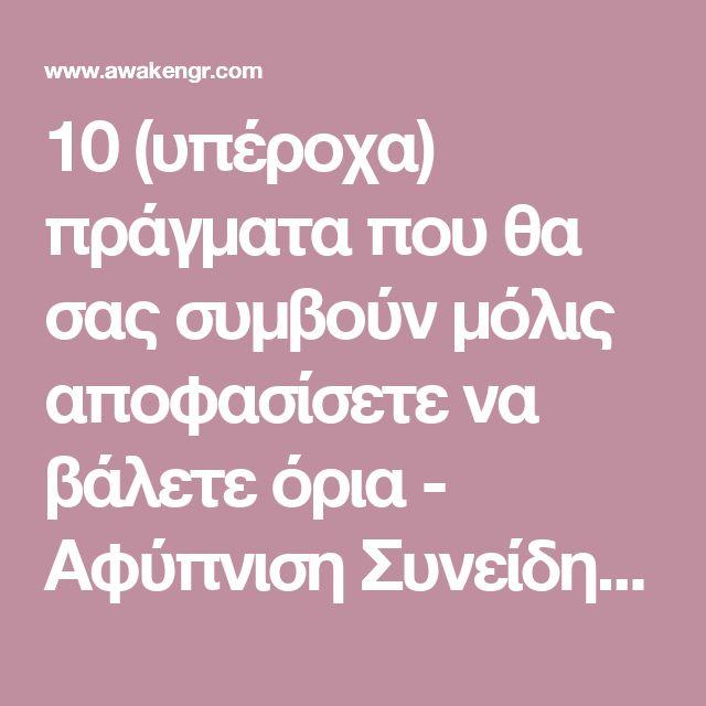 10 (υπέροχα) πράγματα που θα σας συμβούν μόλις αποφασίσετε να βάλετε όρια - Αφύπνιση Συνείδησης