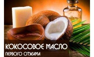 Натуральное кокосовое масло в Казахстане!