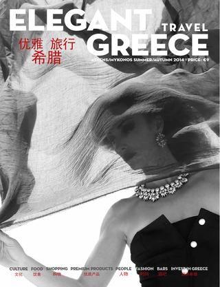 Elegant Greece Travel Athens Mykonos