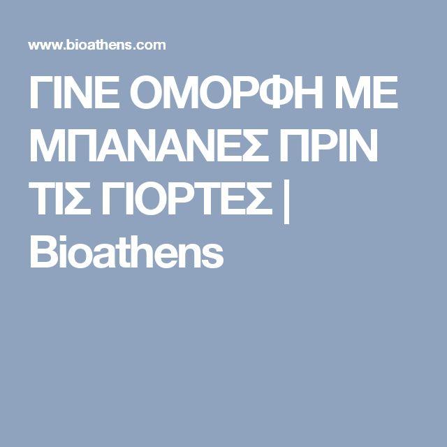 ΓΙΝΕ ΟΜΟΡΦΗ ΜΕ ΜΠΑΝΑΝΕΣ ΠΡΙΝ ΤΙΣ ΓΙΟΡΤΕΣ | Bioathens