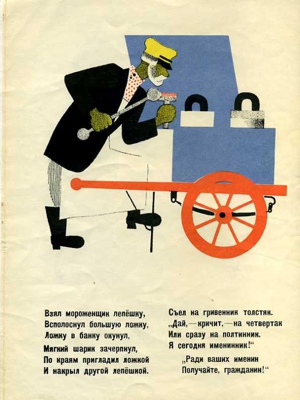 """Маршак и Лебедев: """"Мороженое"""" - Детская Книга"""