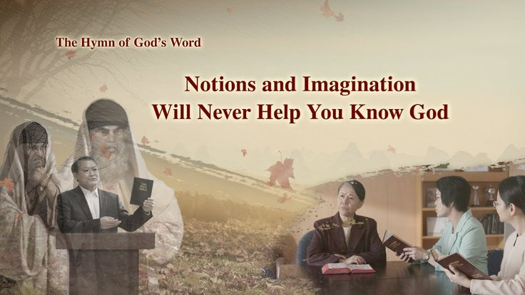 """The Hymn of God's Word """"Notions and Imagination Will Never Help You Know..."""